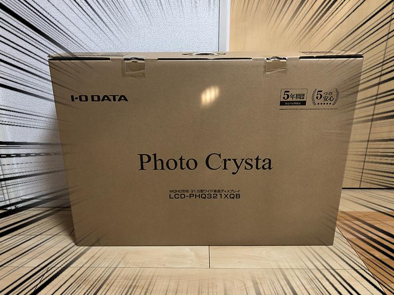 現像用モニターLCD-PHQ321XQBを購入!